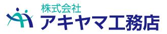 株式会社アキヤマ工務店